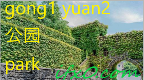 gong1-yuan2-park-in-Chinese-HSK-3.png