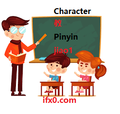 jiao1-teach-in-Chinese-HSK-3.png