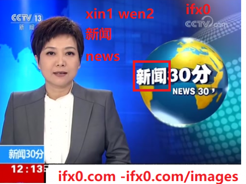 xin1-wen2-news-in-Chinese-HSK-3-words.png