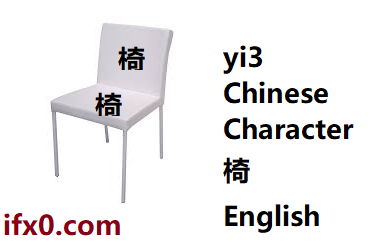 yi3-chair-in-Chinese.png