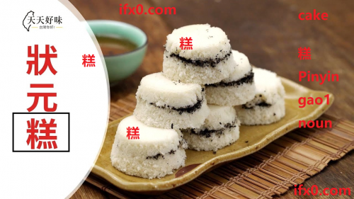 gao1-cake-in-Chinese-HSK-3-words.png