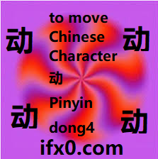 to-move-in-Chinese-dong4-HSK-3-words-list.png