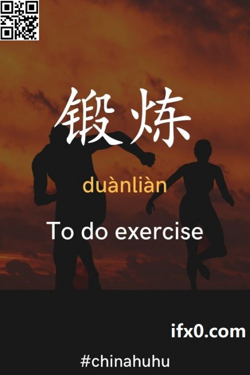 to-do-exercise-in-Chinese.jpg