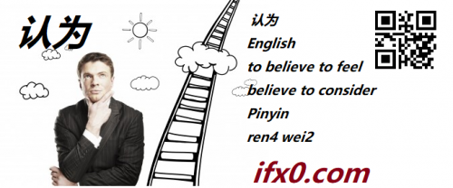 ren4-wei2-HSK-5-words.png