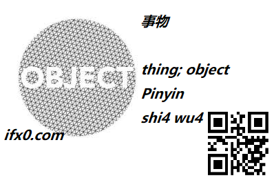 shi4-wu4-thing-object-in-Chinese-HSK-5-words.png