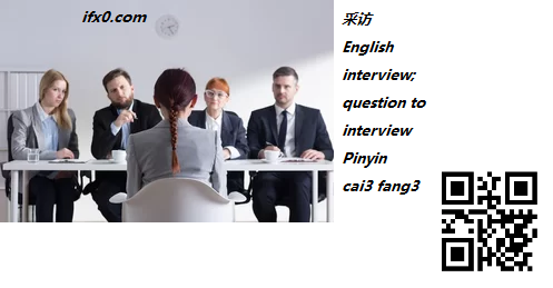 cai3-fang3-interview-question-to-in-Chinese.png