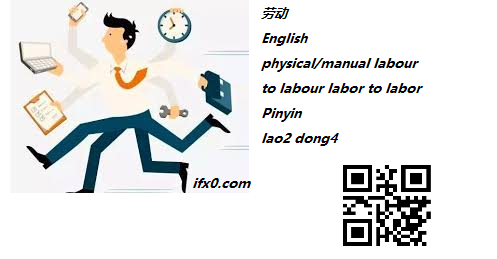 lao2-dong4-manual-labour-in-Chinese-HSK-5.png