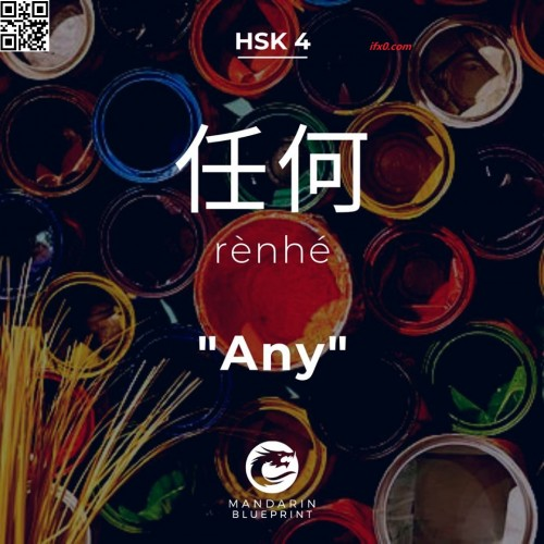 ren4he2-any-in-Chinese-HSK-4-words.jpg