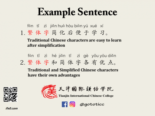 traditional-chinese-characters-are-easy-to-learn-after-simplification-example-sentences.png